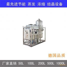 厂家供应含盐废水浓缩设备,高浓度重金属废水真空蒸发浓缩机