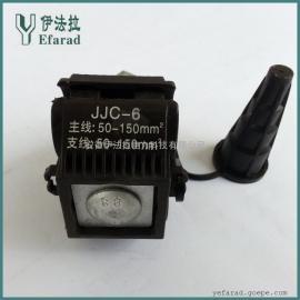 厂家直销JJC系列低压电缆绝缘穿刺线夹 电缆分支器