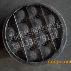 九鑫不锈钢填料丝网除沫器厂家直销