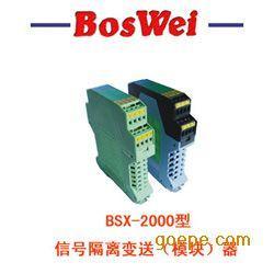 BSW2000系列多信��入全隔�x信��{理器