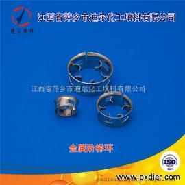 迪尔化工金属阶梯环 25/38/50/76不锈钢阶梯环