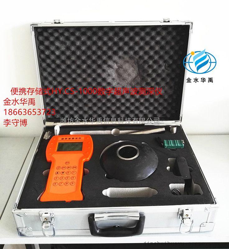 便携式HY.HSW-1000数字超声波测深仪
