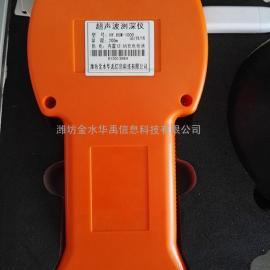 厂家直销金水华禹HY.HSW-1000手持式超声波测深仪