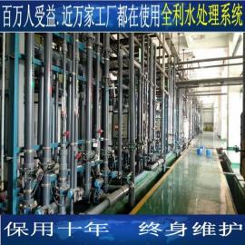 电镀厂中水回用设备 全利环保水处理低能耗,节能