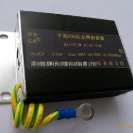 国安POE以太网防雷器GA100M-RJ45/POE