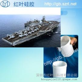 航空母舰耐高温硅橡胶液体硅胶