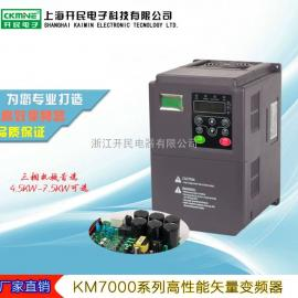 KM7000矢量型变频器-变频调速器-低压变频器