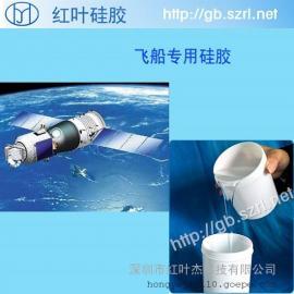 航空航天液体硅胶