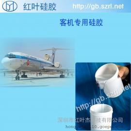 飞机防水防冻硅橡胶