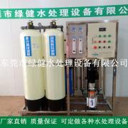 东莞绿健 反渗透纯水设备