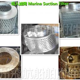 CB*623不锈钢吸入滤网-船舶管路专用