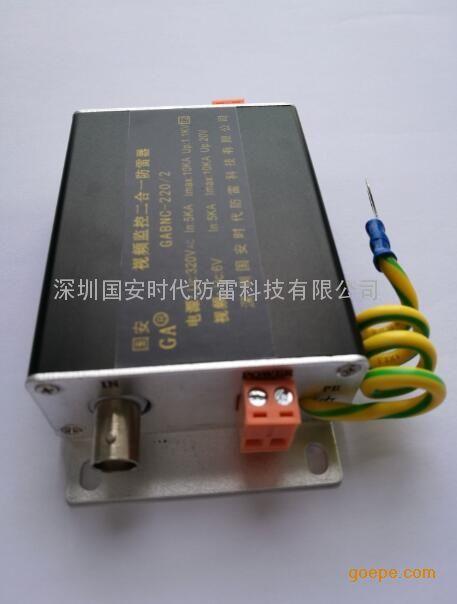 国安二合一防雷器报价/摄像机防雷器GABNC-220/2