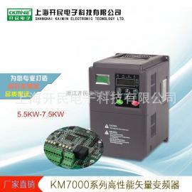 KM7000变频器-低压变频器-变频调速器