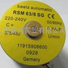 BAELZ德国原装进口RSM63/8SG电动阀小马达