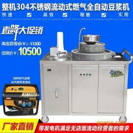 惠辉全自动l流动型商用石磨豆浆机,无需店面即可经营