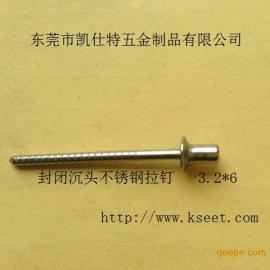封闭式沉头抽芯铆钉批发厂家东莞凯升特十年专注研发质量好