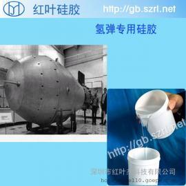 氢弹硅胶硅橡胶液体硅胶