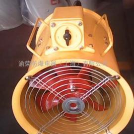手提式安全轴流风机/上海专业手提式安全轴流风机