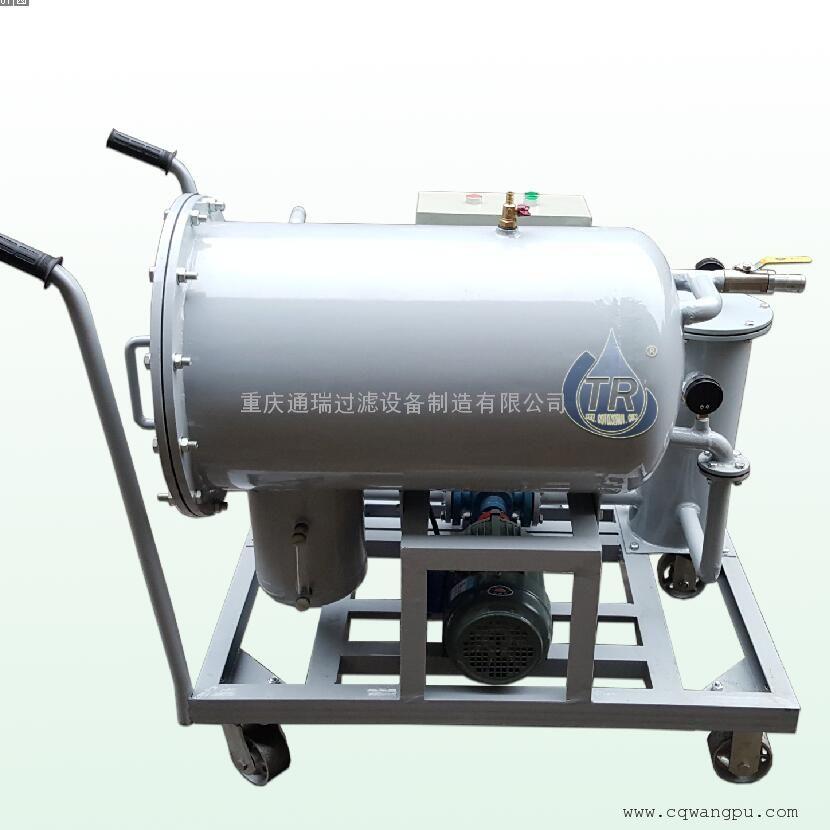 聚结分离式轻质润滑油燃油专用滤油机