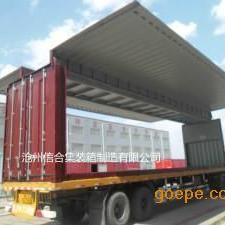 信合集装箱厂家生产 飞翼集装箱 展翼车厢 集装箱生产