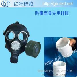 防毒面具发泡液体硅胶