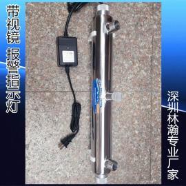 深圳林瀚不锈钢紫外线杀菌器3吨管道式紫外线杀菌器生产厂家