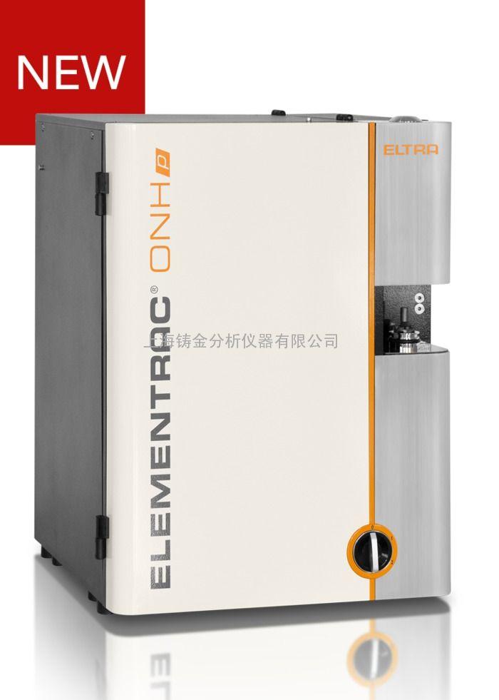 ELTRA氧氮氢分析仪_ONH-p氧氮氢三元素联测仪