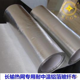 制奶厂消毒杀菌锅炉管道专用防水耐高温隔热保温层铝箔玻纤布反辐