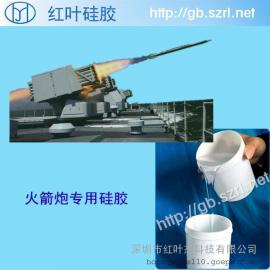 火箭炮耐高温硅胶灌封硅胶