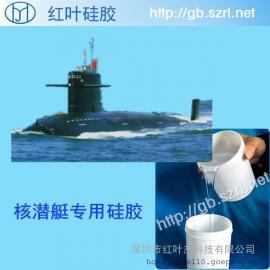 核潜艇密封硅胶