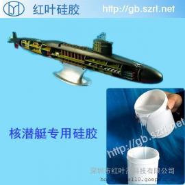 军工核潜艇高透明环保硅胶
