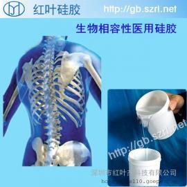医用透明硅胶