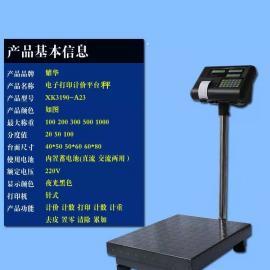 带打印功能电子秤,300公斤带打印电子称