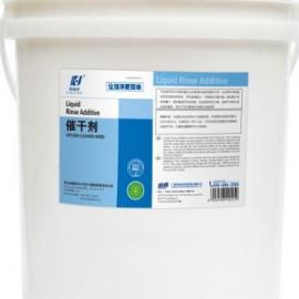 洗碗机专用洗涤剂,洗碗机专用催干剂,强力除油剂