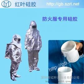 防火服专用耐高温液体硅胶