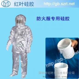 119耐高温工作服涂层硅胶