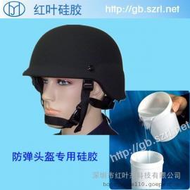 防炮火头盔高强度耐高温硅胶