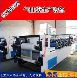 瑞安专业制造高性能气柱袋生产机器 厂家免费技术指导