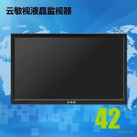 云敏视YMS-ML42HT,42寸LG面板液晶监视器