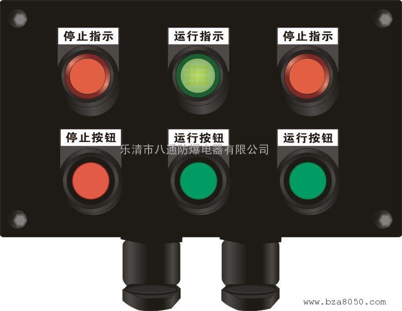 起动停止故障防爆防腐操作柱 BZC8050-A3D3
