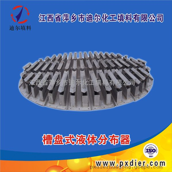 【萍乡迪尔】 专业设计槽盘式液体分布器 槽盘分布器