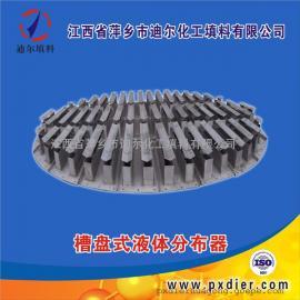 迪尔化工填料 316L槽盘式气液分布器