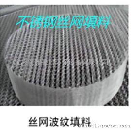 丝网填料除沫器波纹