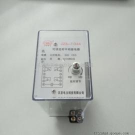 JZS-7/211.延时中间继电器