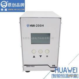 供应华唯厂家智能恒温焊台HW-200H华唯品牌