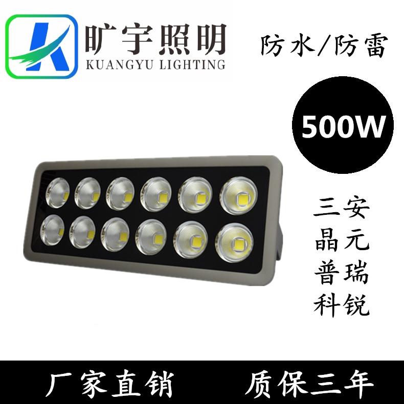 LED聚光灯大功率质保三年500W