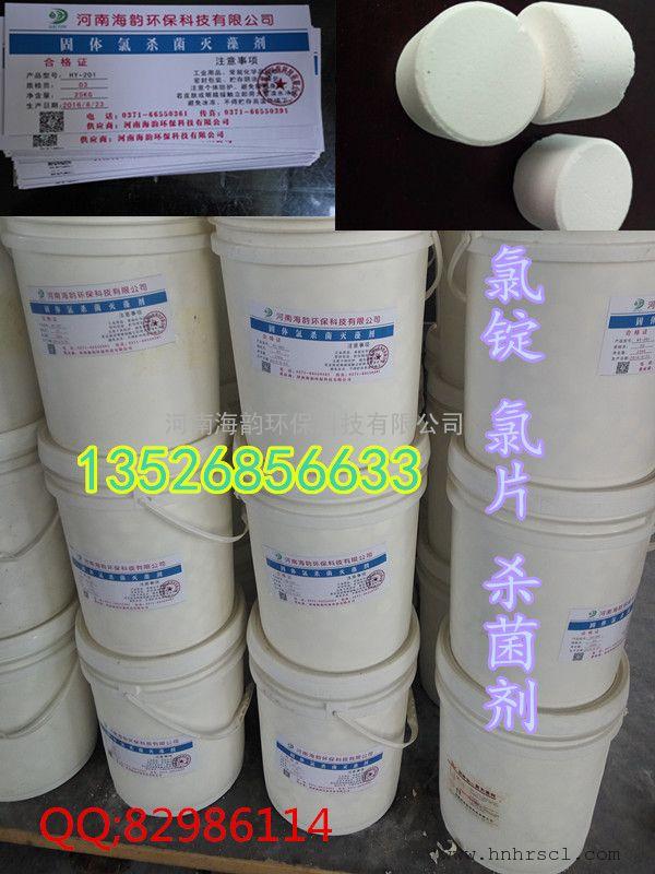 泳池杀菌灭藻剂价格/氯锭、氯片厂家/卫生间固体氯锭/消毒片
