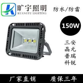 LED投射灯品牌旷宇照明150W