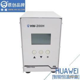 东莞华唯生产厂家直销200H智能恒温焊台
