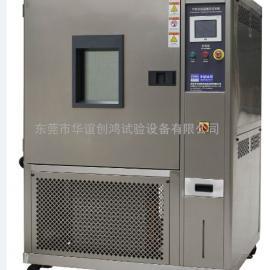 白口铁恒温恒湿研究箱,华谊恒温恒湿研究箱,恒温恒湿试验
